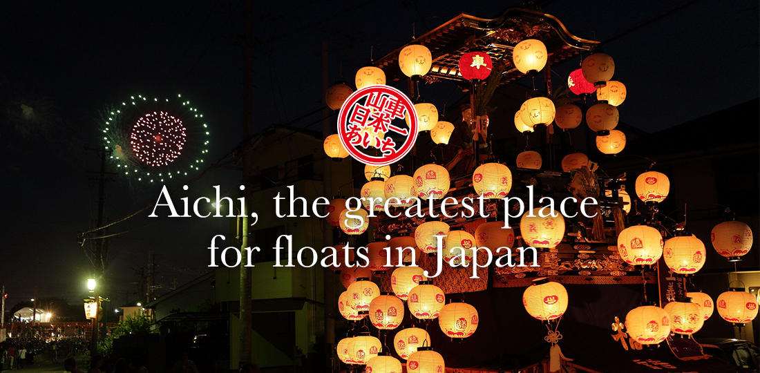 Aichi, the greatest place for floats in Japan